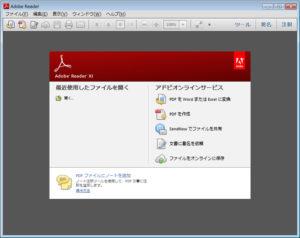 Acrobat Reader 印刷できない場合の対処が終わったらソフトを再起動