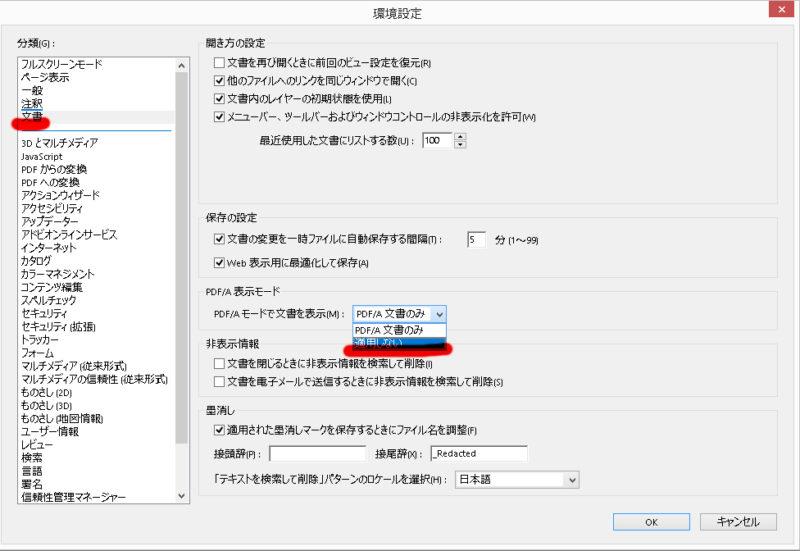 Acrobat Reader 印刷できない場合の対応方法その2、文章表示モードの変更
