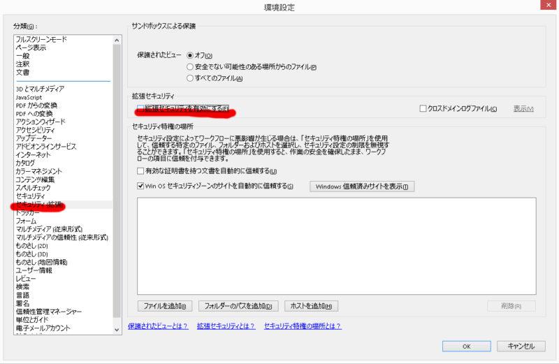 Acrobat Reader 印刷できない場合の対応方法その3、セキュリティ(拡張)の設定変更